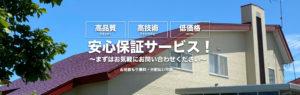 ジェイド建装:屋根塗装風景(高所作業車)